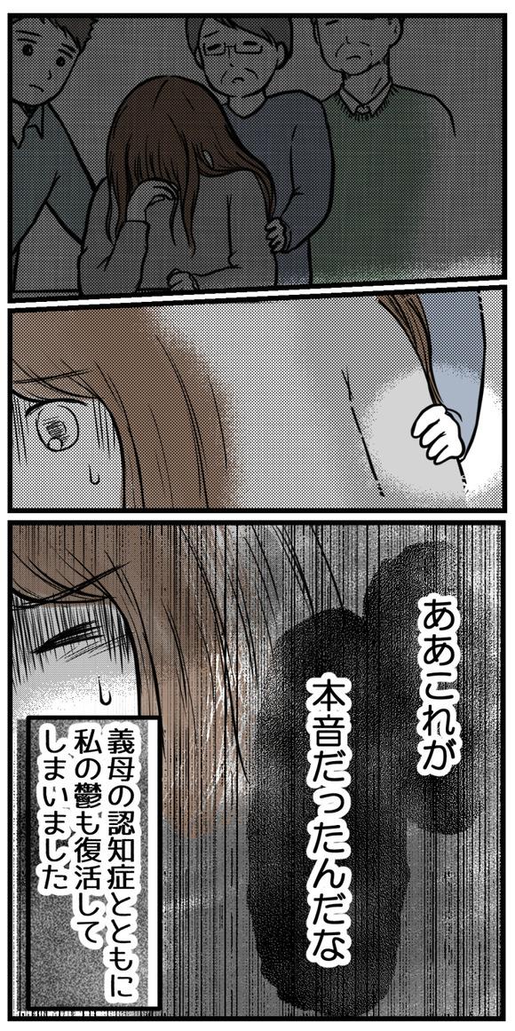 読者さん体験談ー義母の本心?-7-