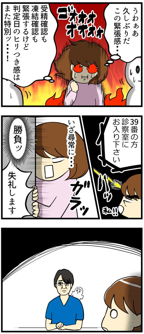 判定日当日_3