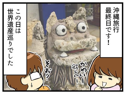 沖縄旅行記3_1