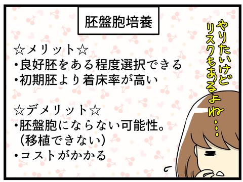 179話_4