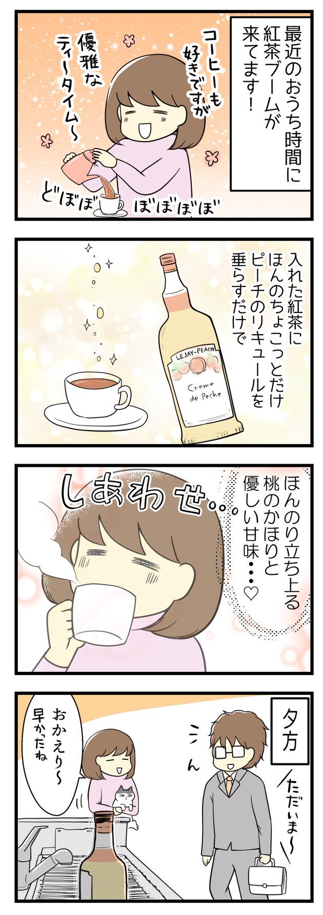 新型コロナの影響で外出がまだしにくい最近のおうち時間に、紅茶ブームが到来!コーヒーも好きですが紅茶もいい!いれたての紅茶にほんのちょっぴり桃のリキュールを垂らすだけでほんのり立ち上る桃のかおりと優しい甘味が・・・幸せ。