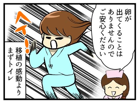 移植日本番ー出したくて震えるー2_5_2