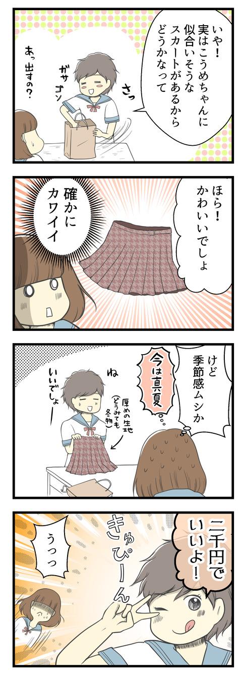クラスの人気者Aちゃんが私に売りたいものはなんと冬物のスカート!可愛いけれど季節感ムシか・・・!そして「2000円でいいよ!」と言われて