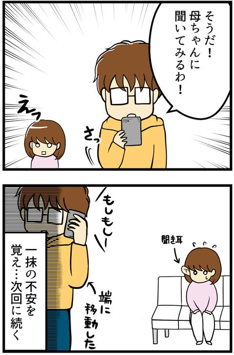 夫婦で不妊検査を東京の専門医で受けた日の事件漫画3