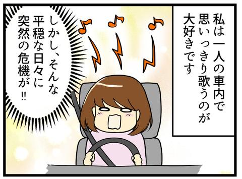 私は一人で車を運転する際、大声で歌を歌うのが好きです。でも車検の際、夫から「ドライブレコーダーをつけようか」と言われ平穏な日々に突然の危機!