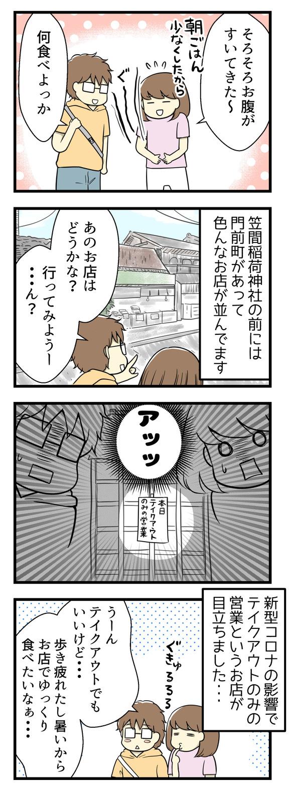 朝ごはんを少なめにしていたので、お腹がすいてきました。笠間稲荷神社の前には門前町があり、色んなお店が並んでいます。ですが、飲食店はコロナの影響でテイクアウトのみの営業という所が多かったです。テイクアウトでもいいけれど、暑いし歩き疲れたから店内でゆっくり食べたい・・・となり、どうする?