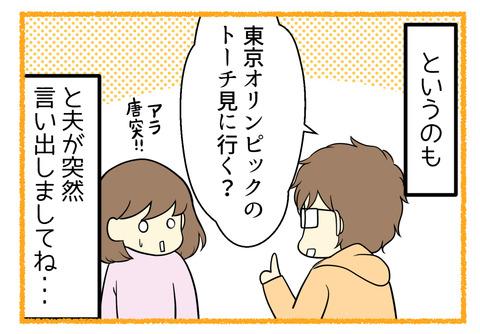 夫が突然「東京オリンピックのトーチを見に行く?」と言い出して