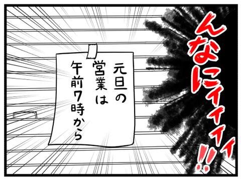 成田山のうなぎが恋しい3