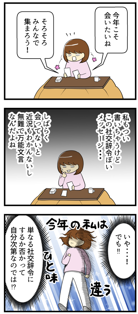 脱!社交辞令_2