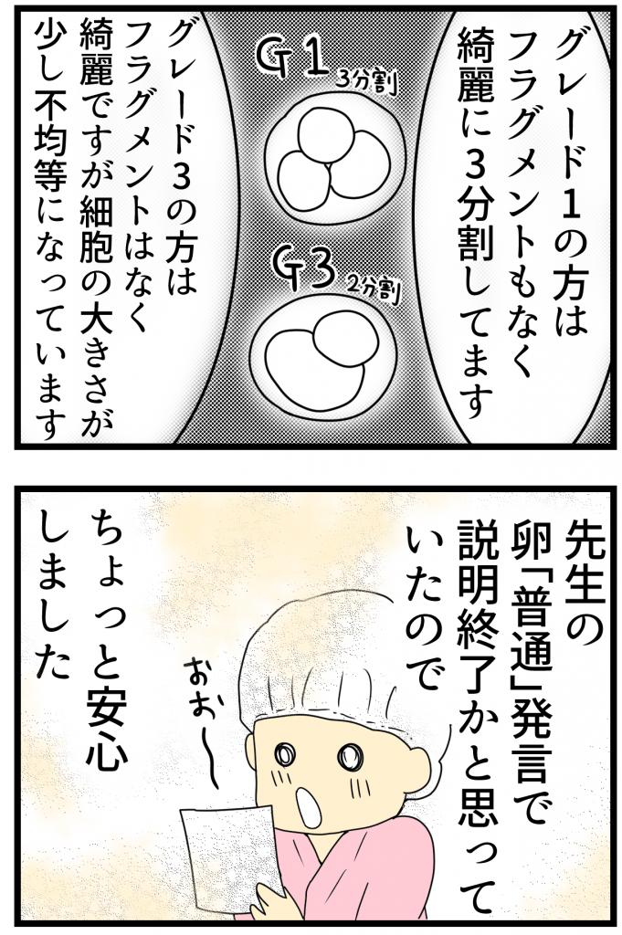 96話_2