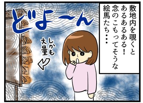 子宝スポットツアーレポ_3