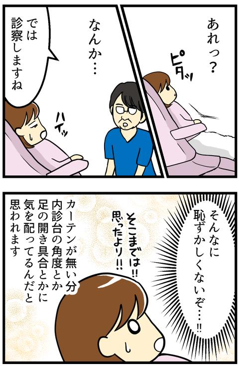 転院先初診日-5-_4