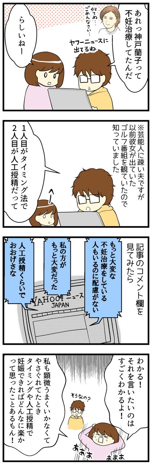 神戸蘭子さんのヤフーニュースを読んで夫と話しました