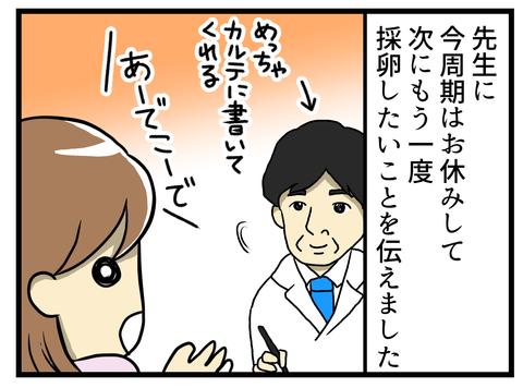 183話_3