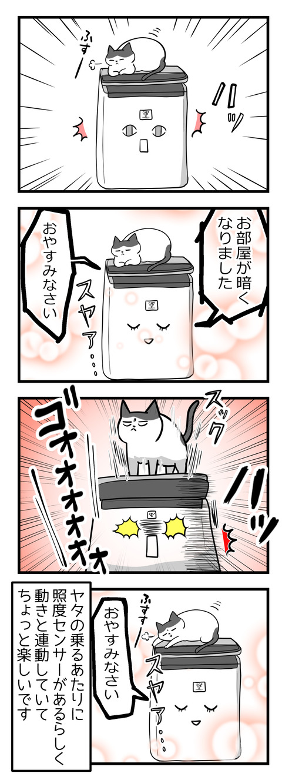 猫がちょうど乗るあたりに空気清浄機の照度センサーがあるらしく、猫が丸まって寝ようとすると空気清浄機が「おやすみなさい」と言って静かになり、猫がバッと立ち上がるとハッとしたように動き出します。猫と空気清浄機が連動していて見てて楽しいです