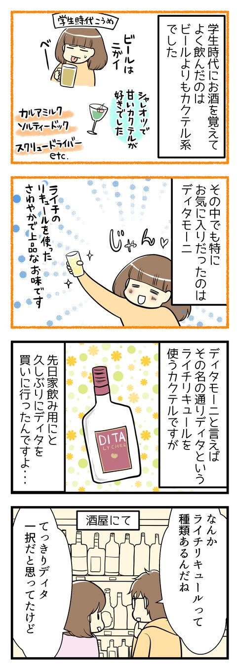 学生時代にお酒を覚えてから、よく飲んだのはビールよりもカクテル系でした。その中でも特にお気に入りだったのはディタモーニです!ライチリキュールを使った爽やかなカクテルです。ディタモーニといえばその名の通りディタというリキュールを使っているカクテルですが、先日家飲み用として久しぶりにディタを買いに行きました。すると酒屋にはいくつものライチリキュールが置いてありました。