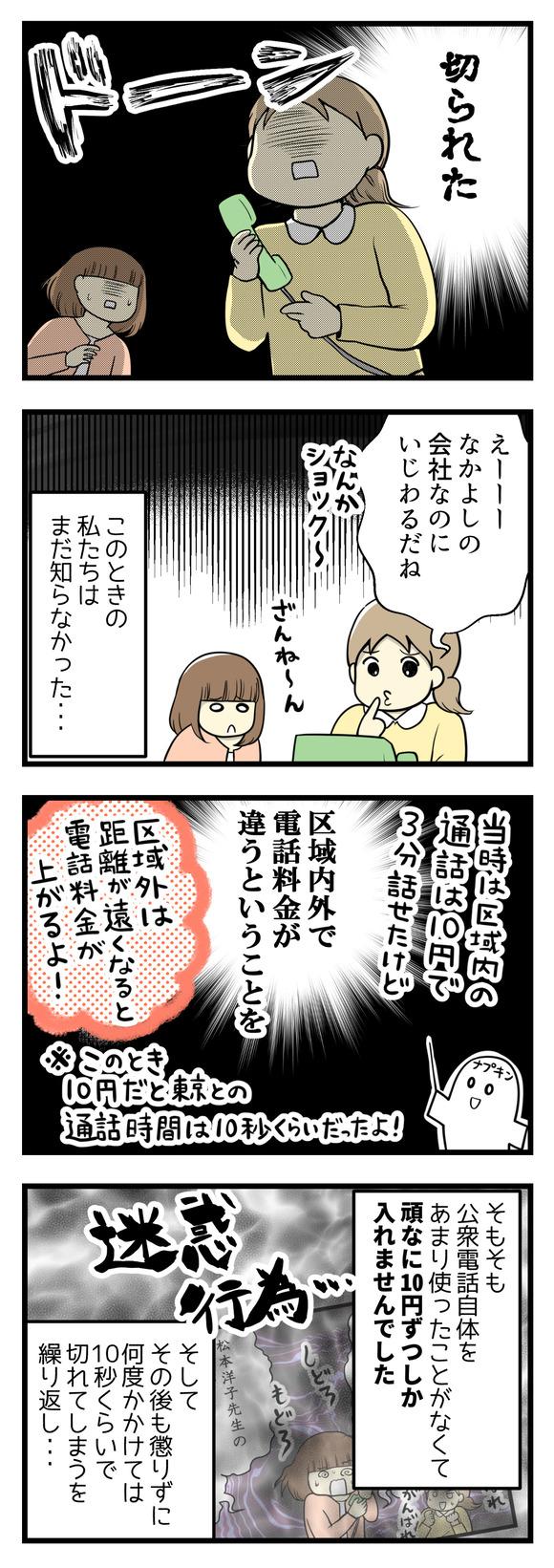少女漫画好きな小学生が講談社に電話した結果-11-