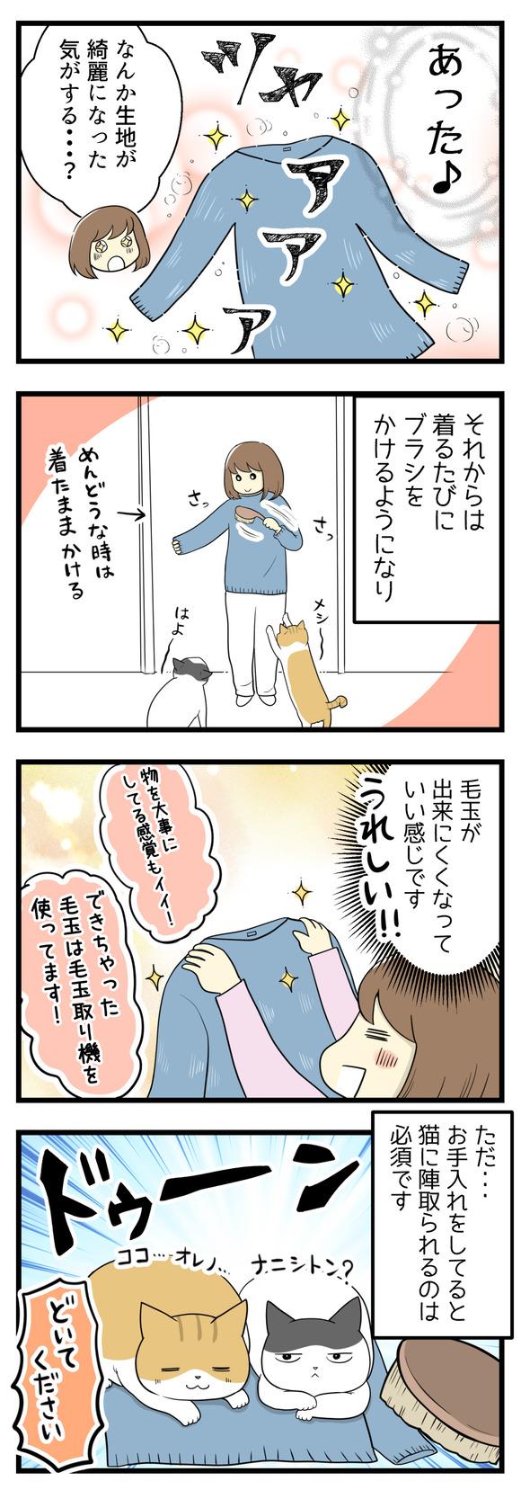 効果あった!なんか生地が綺麗になった気がする!それからは着るたびにブラシをかけるようになり毛玉が出来にくくなっていい感じです!ただ・・・お手入れをしていると猫に陣取られるのは必須です。