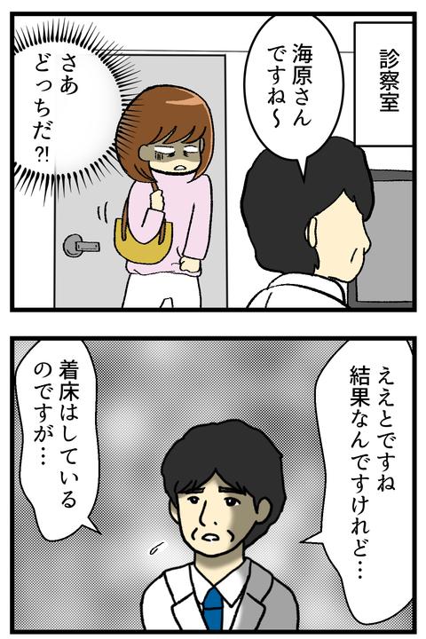 恐怖の判定日-2-_5