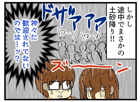 沖縄旅行記3_4