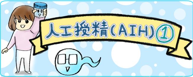 目次(人工授精)_1