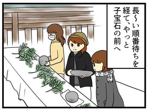 菅原大神に行ってきた_3
