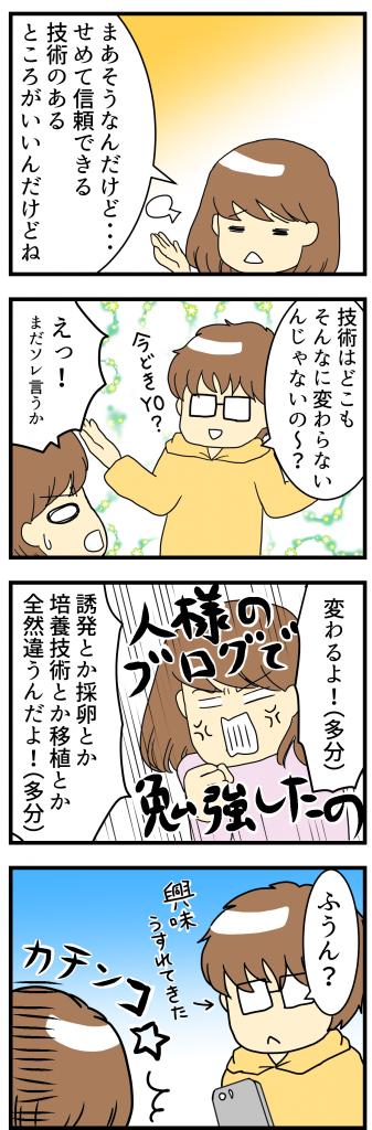 第107話_2