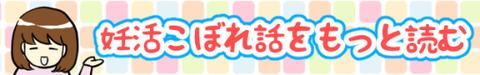 ブログバナー用_妊活こぼれ話