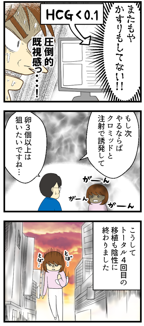 4回目判定日_4