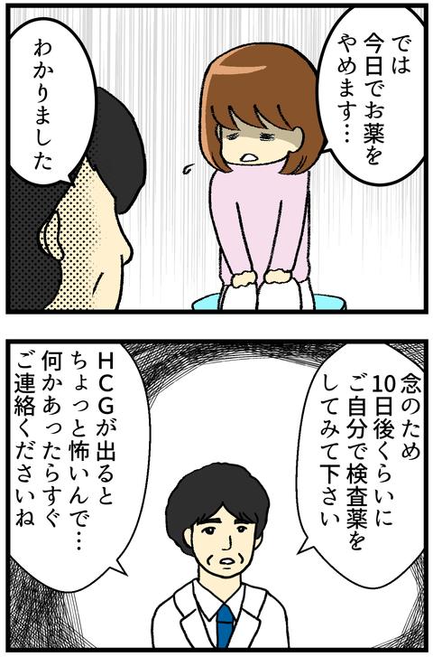 判定日-4-_2