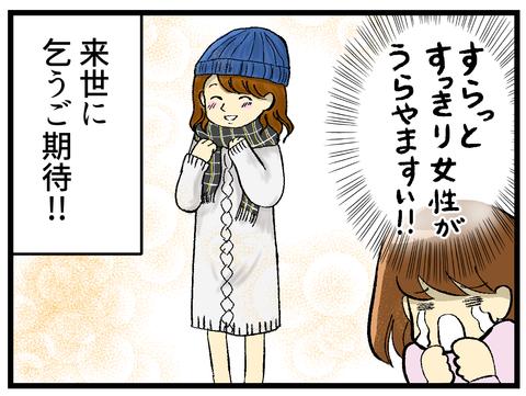 ウソ妊婦問題~ニットワンピの悲劇~_4