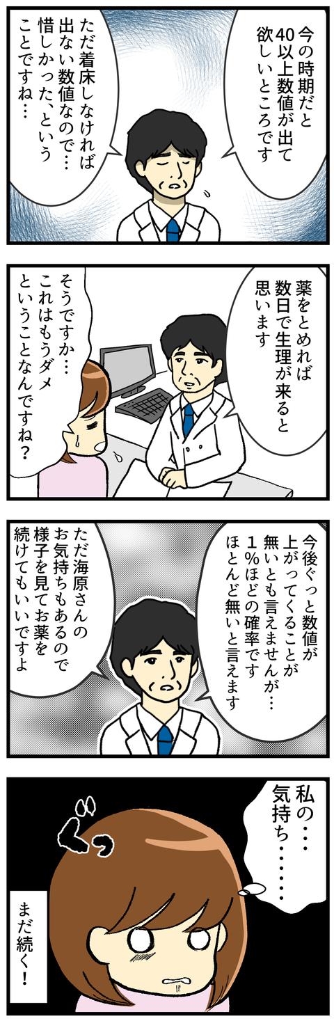 恐怖の判定日-3-_3