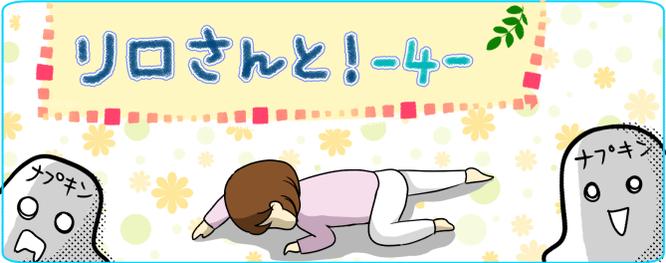 目次(リロさんと)_4