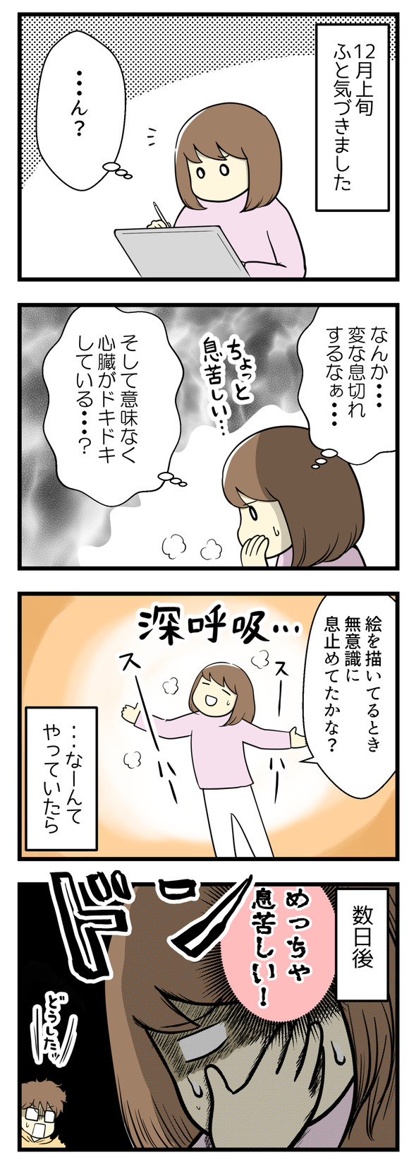 橋本病悪化を疑い病院へ-1-