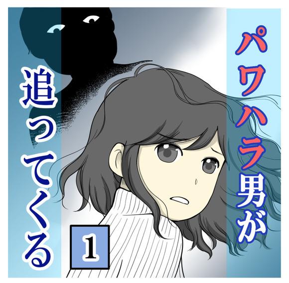 パワハラ男が追ってくる①【友人の体験談】表紙