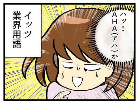 移植日本番~出したくて震える~-END-_5