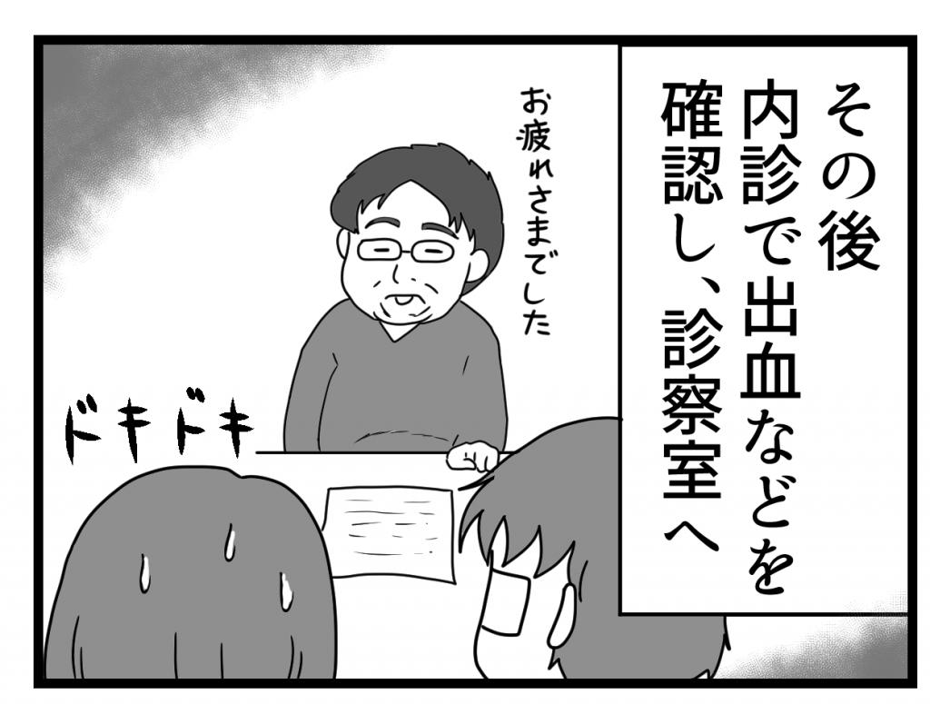 89話_2
