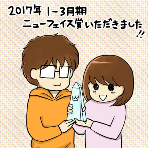 ニューフェイス賞