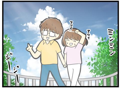 夏のおもひで_1