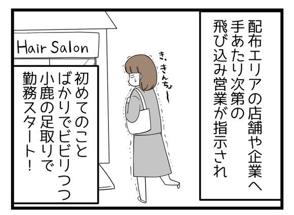 【社会人編】はじまり4_1