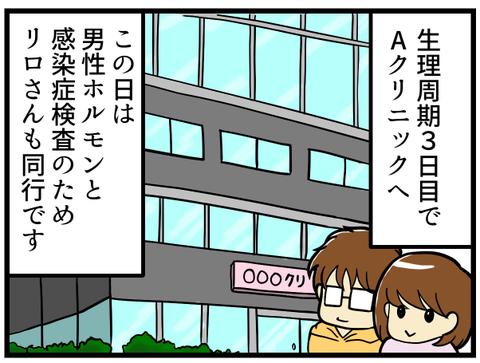 夫婦で不妊検査を東京の専門医で受けた日の事件漫画