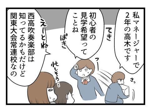 話しかけてきたのは吹奏楽部マネージャーの先輩でした。西高の吹奏楽部は関東大会常連校だそう。