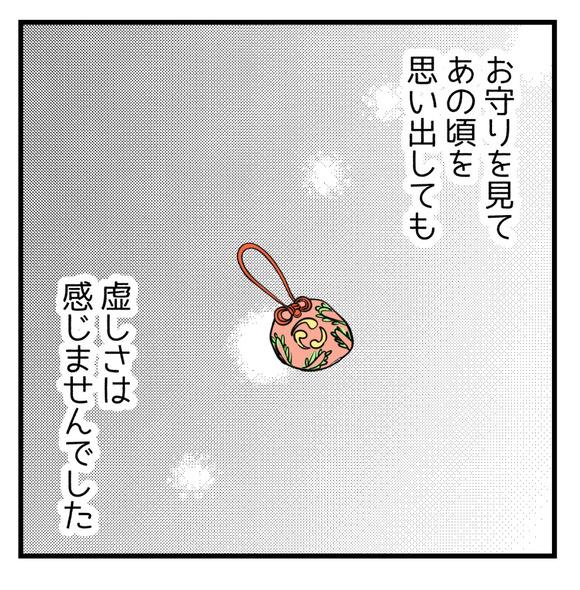 子授け神社のお守りで思うこと-4-