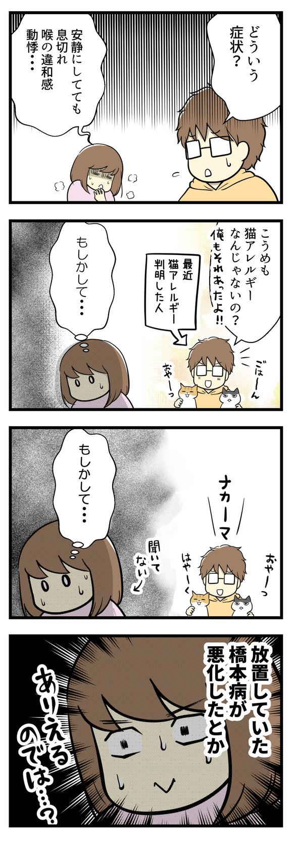 橋本病悪化を疑い病院へ-2-