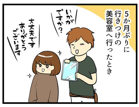 美容室_1