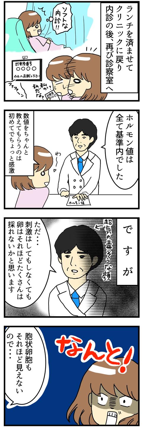 117話転院先初診続き_1