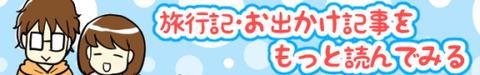 ブログバナー用_旅行記