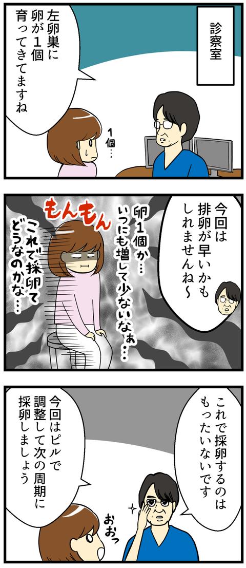 ワンモア☆採卵?_
