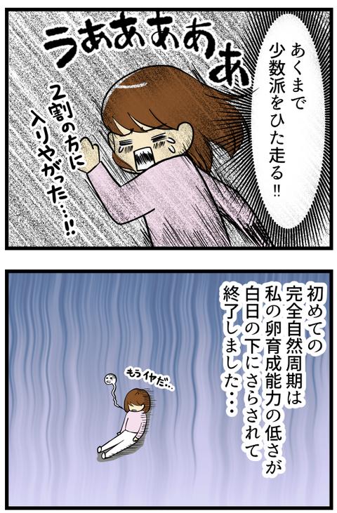 成熟&受精確認日~少数派をひた走る~_3