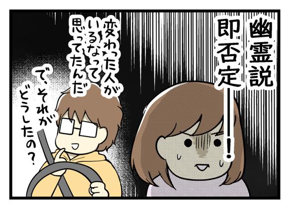 幽霊説即否定!!